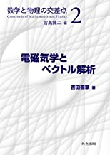 電磁気学とベクトル解析 (数学と物理の交差点)