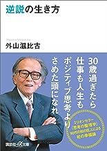 表紙: 逆説の生き方 (講談社+α文庫) | 外山滋比古