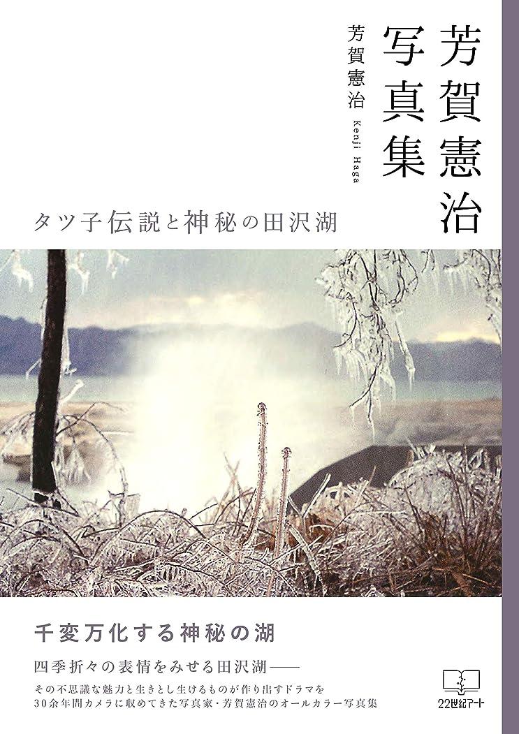 打ち上げるオペラ姉妹芳賀憲治写真集: タツコ伝説と神秘の田沢湖 (22世紀アート)