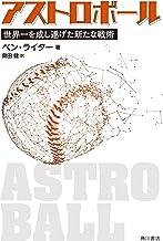 表紙: アストロボール 世界一を成し遂げた新たな戦術 (角川書店単行本)   ベン・ライター