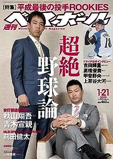 週刊ベースボール 2019年 1/21 号 特集:平成最後の投手ROOKIES