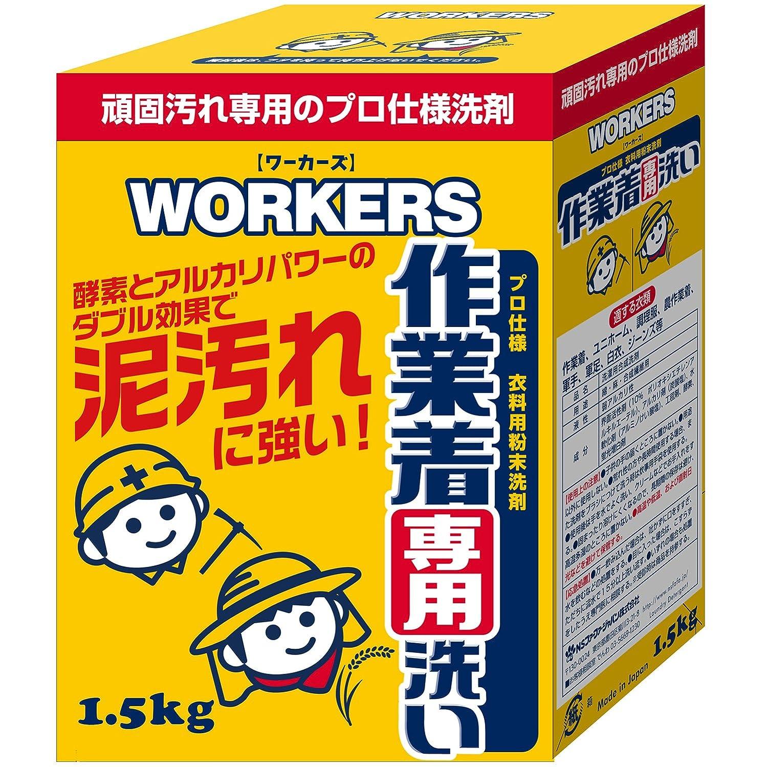 露出度の高いメカニック高いWORKERS 作業着専用洗い 粉末洗剤 1.5kg (泥汚れ用)