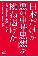 日本だけが「悪の中華思想」を撥ね退けた Kindle版