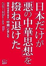 表紙: 日本だけが「悪の中華思想」を撥ね退けた | ヘンリー・S・ストークス