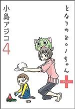【デジタル新装版】となりの801ちゃん (+4) (ぶんか社コミックス)