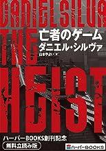 表紙: 亡者のゲーム◆ハーパーBOOKS創刊記念◆無料立読み版 | ダニエル シルヴァ