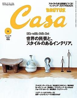 Casa BRUTUS(カーサ ブルータス) 2015年 3月号 [世界の民芸と、スタイルのあるインテリア] [雑誌]