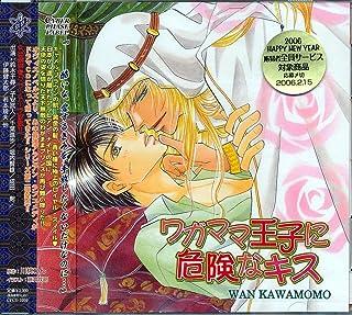 ワガママ王子に危険なキス