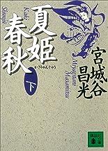 表紙: 夏姫春秋(下) (講談社文庫)   宮城谷昌光