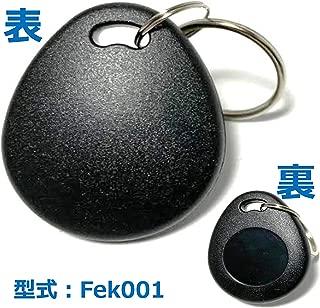 【1個】フェリカ ICキーホルダー Fek001 IP66:防水 業務/e-TAX用 FeliCa Lite-S(3個以上購入なら5個入りがお得!ASIN: B078FSC2MD )