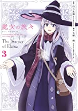 Wandering Witch (Manga) 03 (Wandering Witch: The Journey of Elaina Book 3) (English Edition)