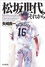 表紙: 松坂世代、それから   矢崎良一