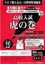 高校入試 虎の巻 福岡県版 (令和3年度受験)