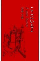 ここにいるよ: 恋愛小説 (破滅派) Kindle版
