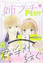 姉系プチコミック 2021年 05 月号 [雑誌]: プチコミック 増刊