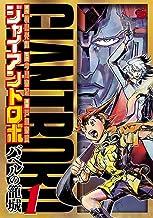 表紙: ジャイアントロボ ~バベルの籠城~ 1 (チャンピオンREDコミックス)   戸田泰成