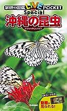 表紙: 沖縄の昆虫 (学研の図鑑LIVEポケットSpecial) | 槐 真史