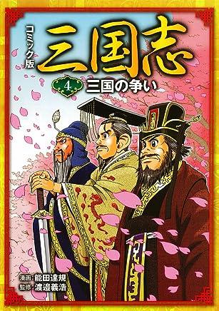 コミック版 三国志4 三国の争い (コミック版三国志)