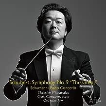 シューベルト:交響曲第9番『グレート』、シューマン:ピアノ協奏曲 村中大祐&オーケストラ・アフィア、グローリア・カンパナー(2CD)