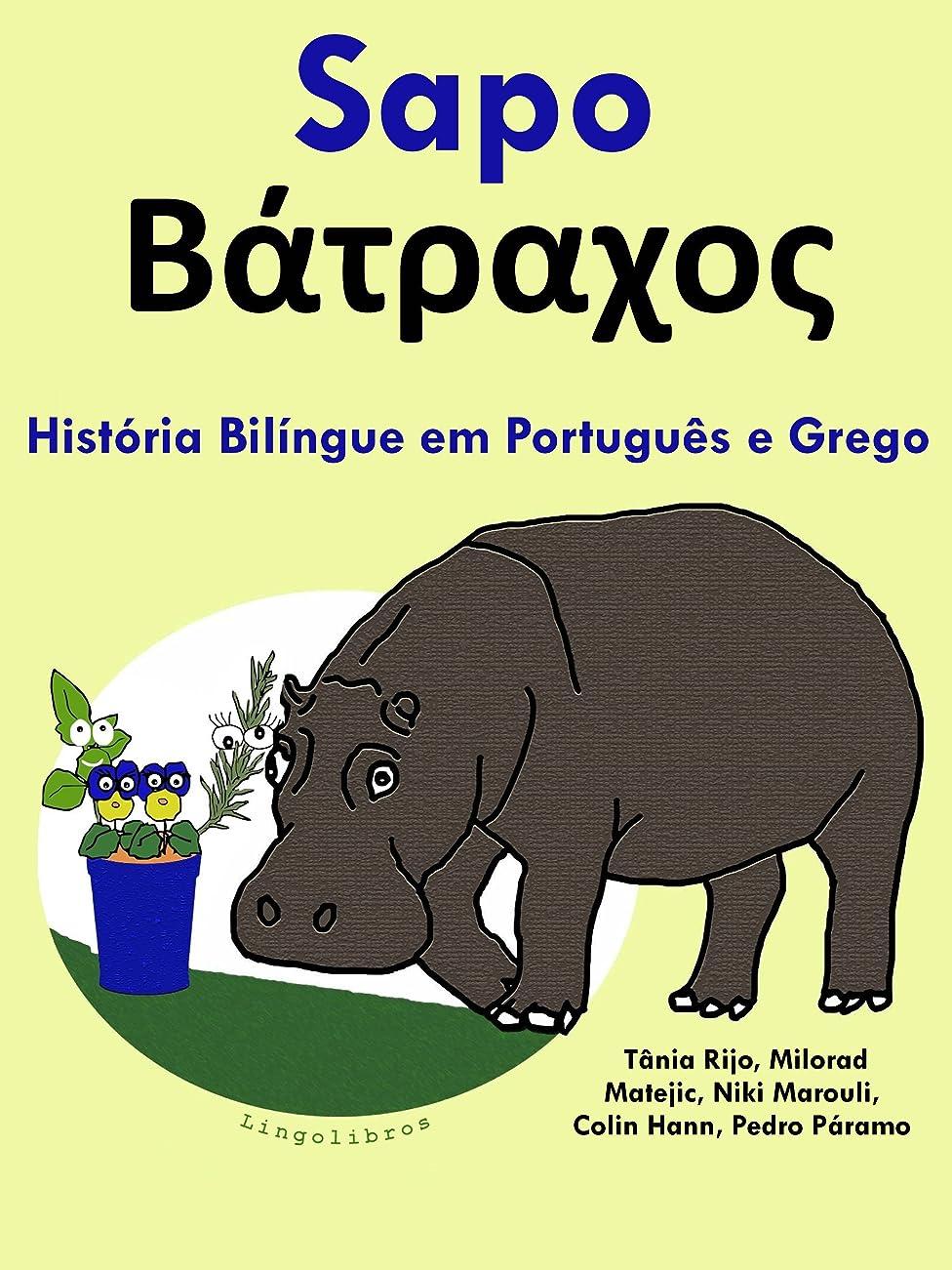 上に雲ふざけたHistória Bilíngue em Português e Grego: Sapo (Aprender Grego Livro 1) (Portuguese Edition)