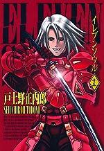 表紙: イレブンソウル 13巻 (コミックブレイド) | 戸土野正内郎