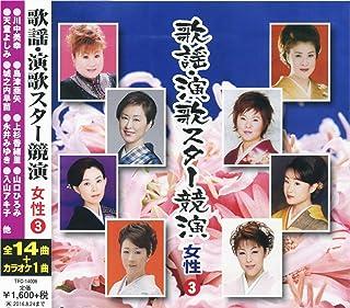 歌謡 演歌 スター競演 女性 3 TFC-14006-ON