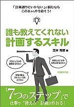 表紙: 誰も教えてくれない 計画するスキル(日経BP Next ICT選書) | 芝本秀徳