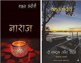 Naraz + Do Kadam Aur Sahi (Set of 2 books)