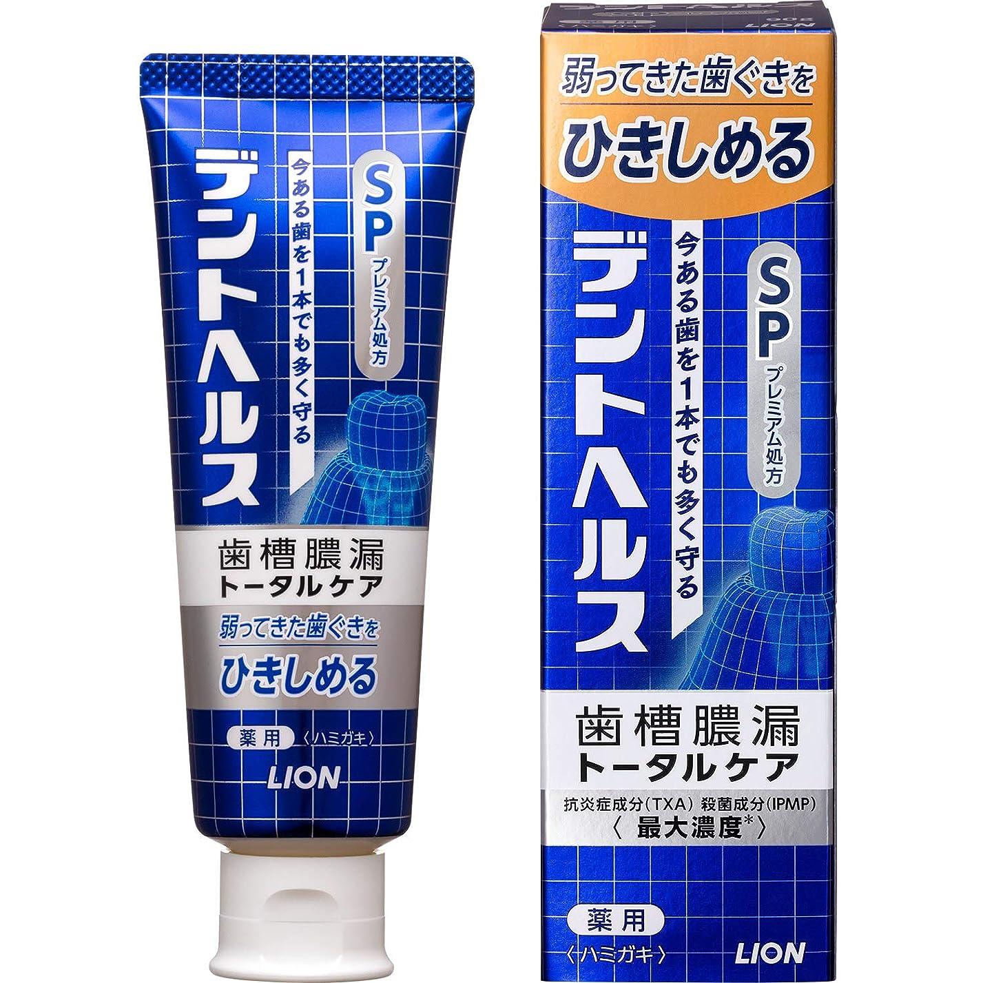 コインウール平和歯槽膿漏予防に デントヘルス 薬用ハミガキSP 90g (医薬部外品)