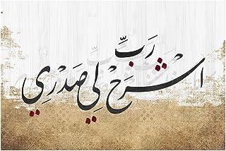 """لوحة للآية الكريمة""""رب اشرح لي صدري"""" ، مطبوعة على قماش كانفاس باطار خشبي مخفي (50x70)"""