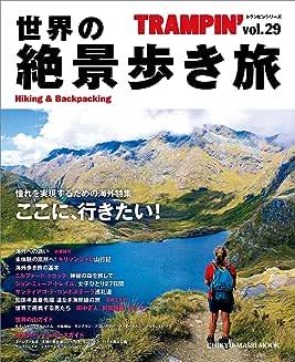 世界の絶景歩き旅―海外を旅したい!憧れを実現するための情報満載 (CHIKYU-MARU MOOK)