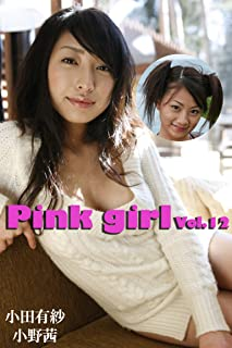 Pink girl Vol.12 / 小田有紗 小野茜