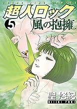 表紙: 超人ロック 風の抱擁(5) (ヤングキングコミックス) | 聖悠紀
