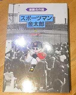 スポーツマン金太郎 2 (漫画名作館)