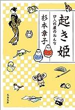 表紙: 起き姫 口入れ屋のおんな (文春文庫)   杉本 章子