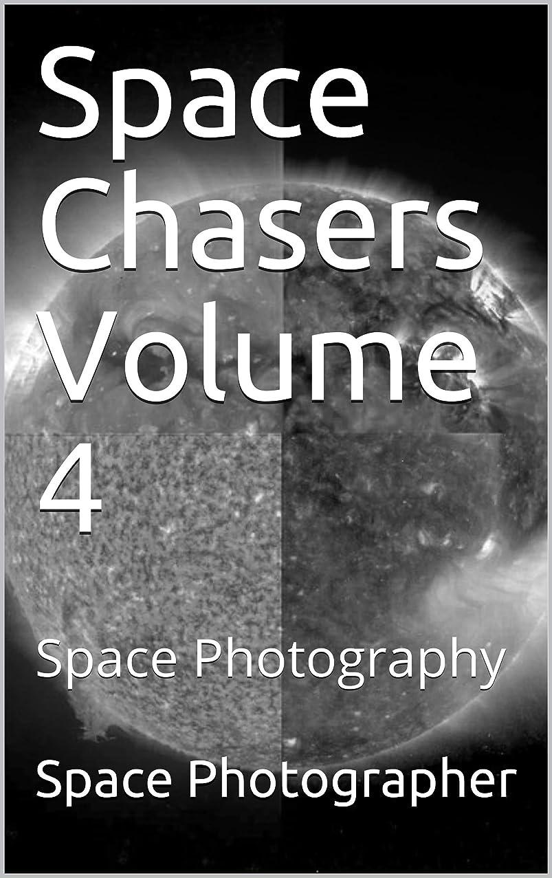 明日考え死ぬSpace Chasers Volume 4: Space Photography (English Edition)