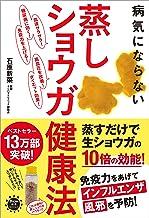 表紙: 病気にならない 蒸しショウガ健康法 | 石原 新菜