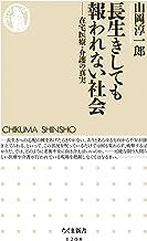 表紙: 長生きしても報われない社会 ──在宅医療・介護の真実 (ちくま新書) | 山岡淳一郎