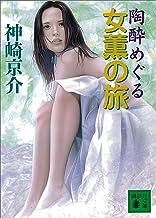 表紙: 女薫の旅 陶酔めぐる (講談社文庫) | 神崎京介