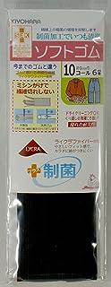 ライクラ 制菌ソフトゴム 10コール 6m  黒