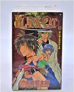 BLACK CAT コミック 全20巻完結 (ジャンプ・コミックス) [マーケットプレイスコミックセット]