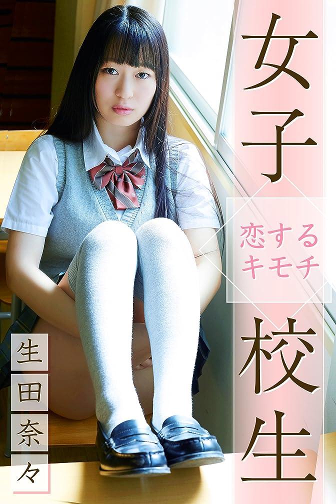 永久に前兆有力者女子校生 恋するキモチ 生田奈々 美少女☆爛漫女学園