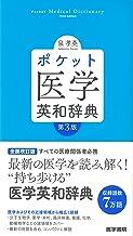 ポケット医学英和辞典 第3版