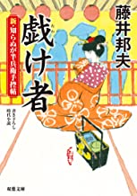 表紙: 新・知らぬが半兵衛手控帖 : 8 戯け者 (双葉文庫)   藤井邦夫