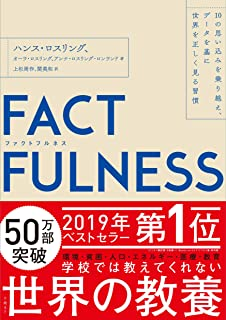 FACTFULNESS(ファクトフルネス) 10の思い込みを乗り越え、データを基に世界を正しく見る習慣...