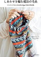 表紙: しあわせを編む魔法の毛糸 (天然生活の本)   梅村マルティナ