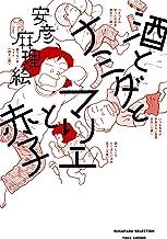 表紙: 酒とナミダとマリエと赤子 (バンブーコミックス すくパラセレクション) | 安彦麻理絵