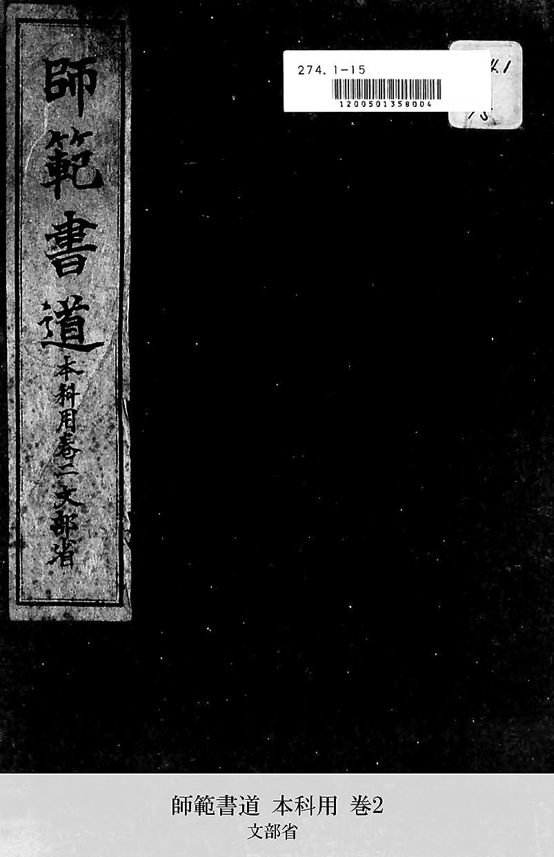 外出農業タオル師範書道 本科用 巻2 (国立図書館コレクション)