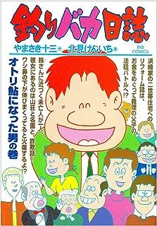釣りバカ日誌 (73) (ビッグコミックス)