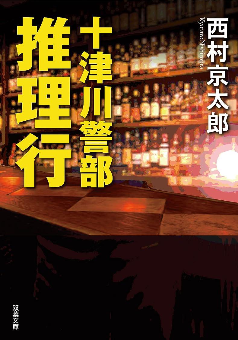 息切れアーネストシャクルトンく十津川警部 推理行 (双葉文庫)